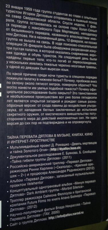 Иллюстрация 3 из 10 для Перевал Дятлова - Алан Бейкер | Лабиринт - книги. Источник: Леонид Сергеев