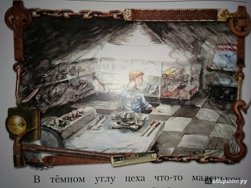 Иллюстрация 15 из 24 для Страна веселых паровозиков - Александр Прасол | Лабиринт - книги. Источник: Ольга Н.
