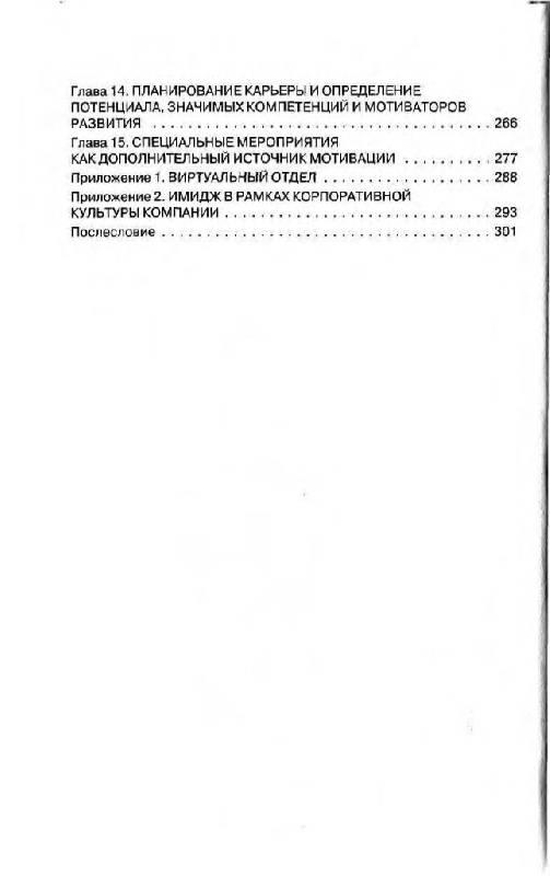 Иллюстрация 3 из 15 для Кандидат, новичок, сотрудник. Инструменты управления персоналом, котор. реально работают на практике - С.С. Иванова   Лабиринт - книги. Источник: Юта