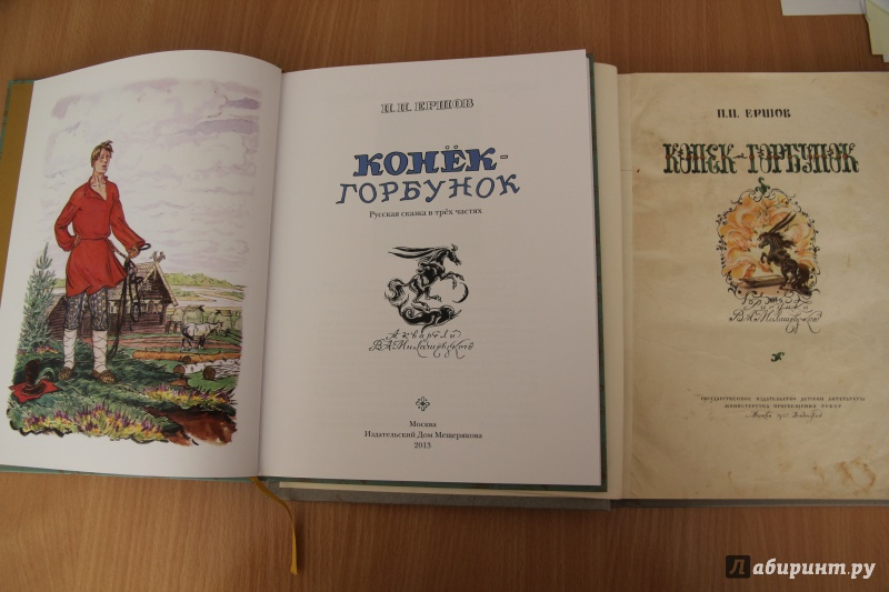 Иллюстрация 43 из 109 для Конек-Горбунок - Петр Ершов | Лабиринт - книги. Источник: Светлячек