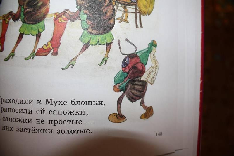 Иллюстрация 2 из 4 для Айболит и другие сказки - Корней Чуковский | Лабиринт - книги. Источник: Beka
