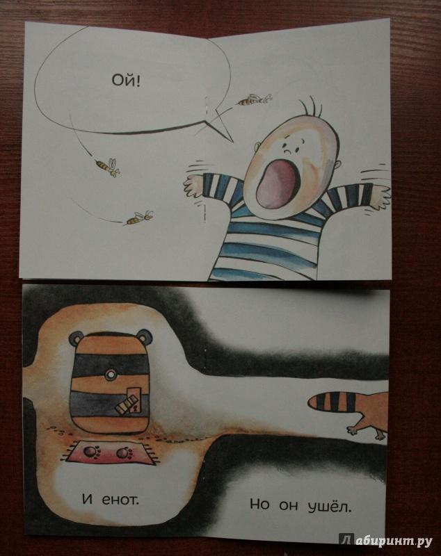Иллюстрация 15 из 66 для Чей бок? - Татьяна Руссита | Лабиринт - книги. Источник: Рудис  Александра