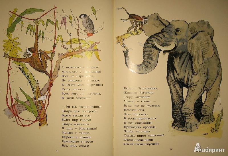 Иллюстрация 7 из 31 для Мартышкино завтра - Борис Заходер | Лабиринт - книги. Источник: Трухина Ирина