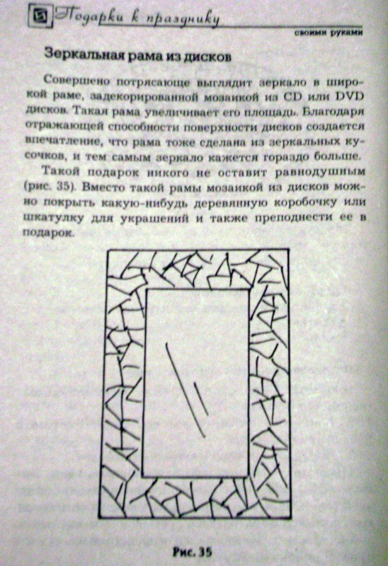 Иллюстрация 6 из 12 для Подарки к празднику своими руками - Наталья Волкова | Лабиринт - книги. Источник: Batterfly