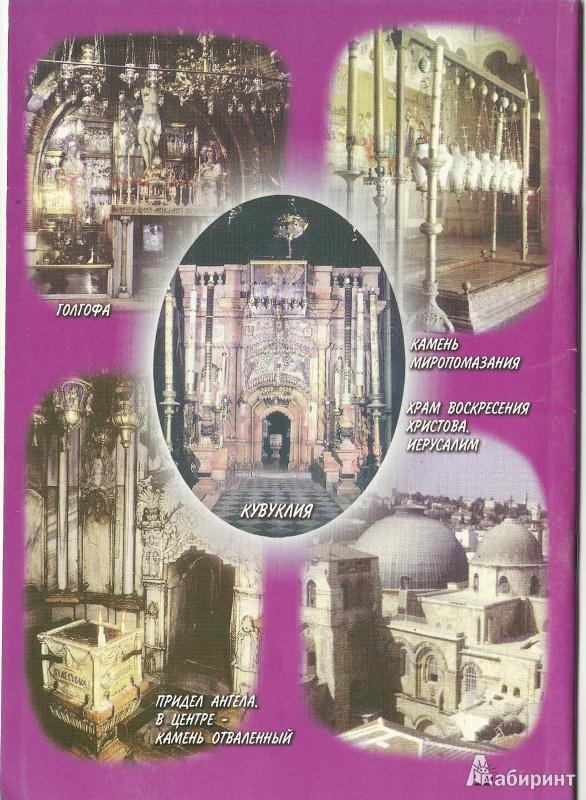 Иллюстрация 8 из 8 для Благодатный Огонь над Гробом Господним   Лабиринт - книги. Источник: Granatka