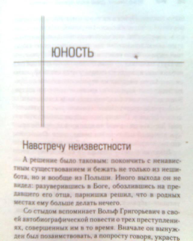 Иллюстрация 3 из 13 для Мессинг. Кремлевский пророк - Лев Можайский | Лабиринт - книги. Источник: Vidaliti