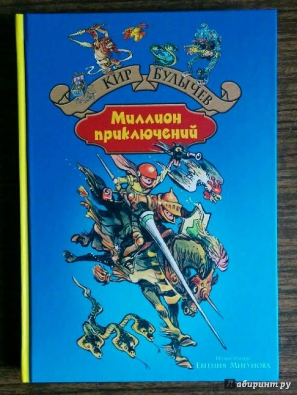Иллюстрация 14 из 26 для Миллион приключений - Кир Булычев | Лабиринт - книги. Источник: Natalie Leigh