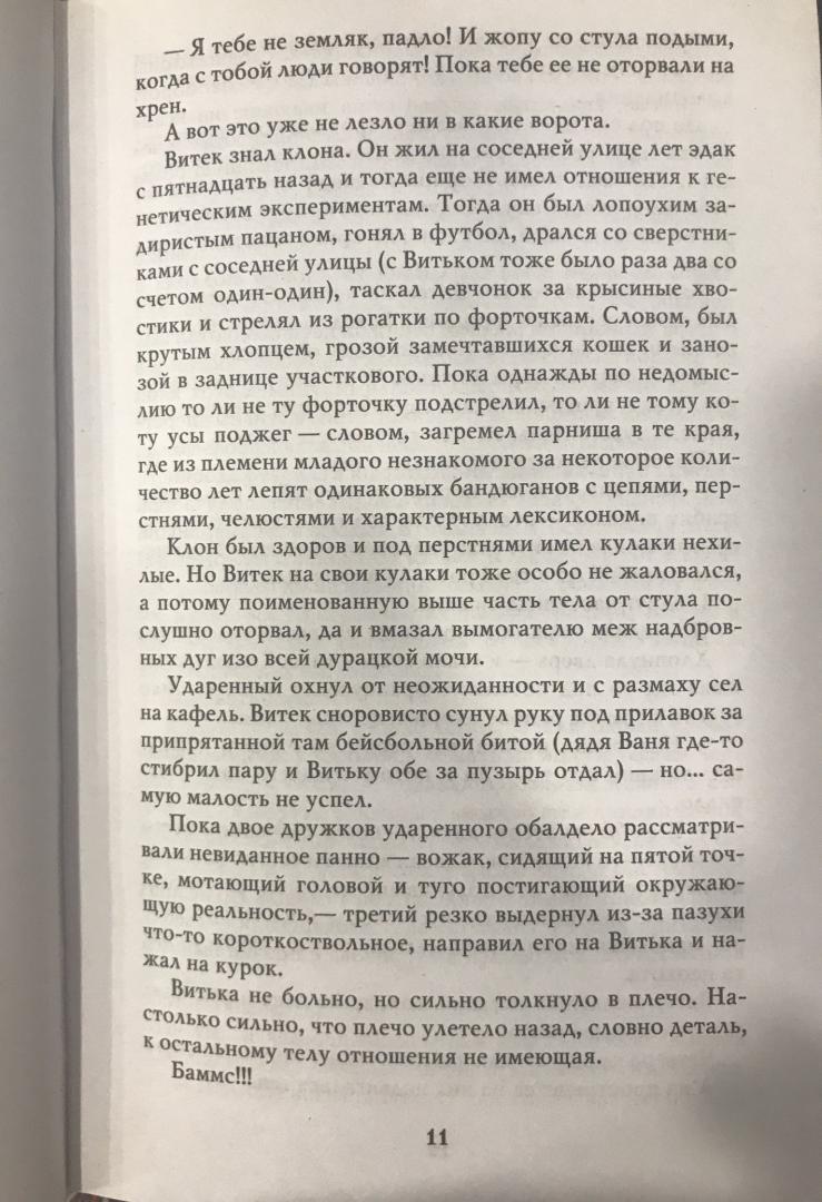 Иллюстрация 14 из 15 для Тень якудзы - Дмитрий Силлов | Лабиринт - книги. Источник: Hello