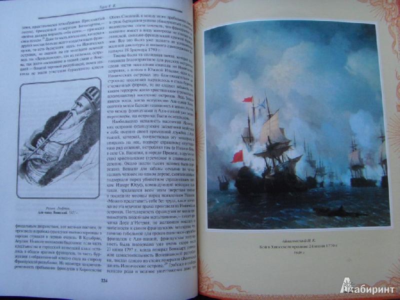 Иллюстрация 7 из 9 для Морские победы России - Евгений Тарле   Лабиринт - книги. Источник: ChaveZ