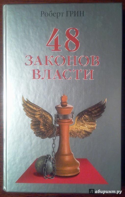 Иллюстрация 16 из 16 для 48 законов власти - Роберт Грин | Лабиринт - книги. Источник: Эдуард Валеев