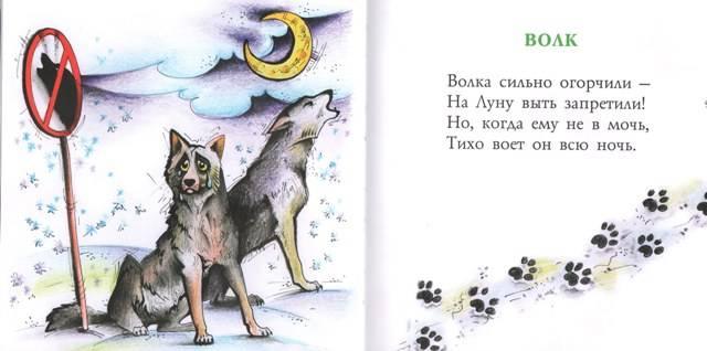Иллюстрация 4 из 21 для Зоосад - Игорь Карде | Лабиринт - книги. Источник: Трацевская  Тала А