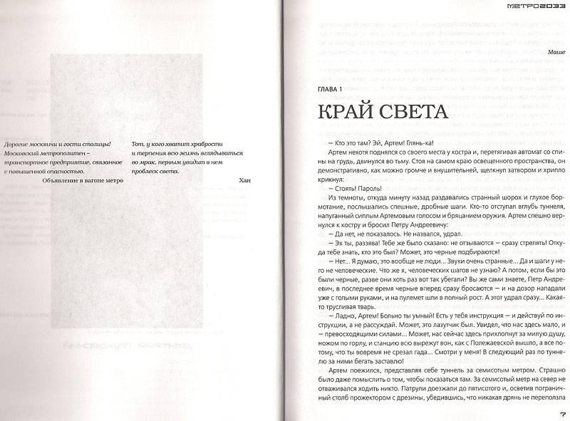 Иллюстрация 1 из 17 для Метро 2033 - Дмитрий Глуховский | Лабиринт - книги. Источник: Ермаков Сергей