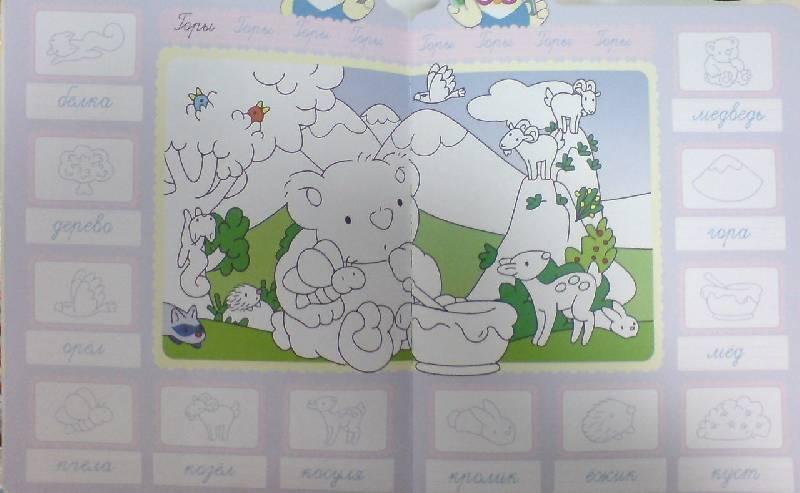 Иллюстрация 1 из 9 для Прописи с наклейками. Слова | Лабиринт - книги. Источник: Настёна