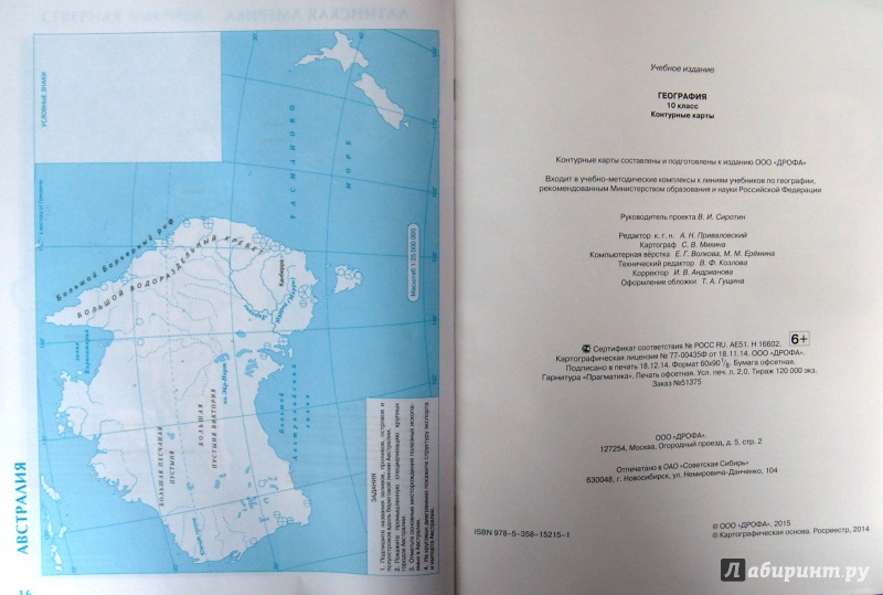 Иллюстрация 19 из 27 для География. 10 класс. Контурные карты. ФГОС   Лабиринт - книги. Источник: Соловьев  Владимир