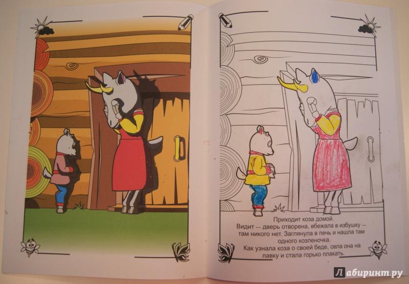 иллюстрации к сказке волк и козлята поэтапно открытка
