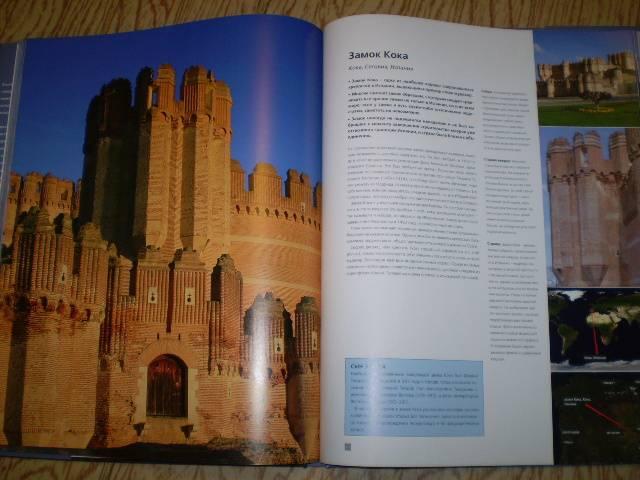 Иллюстрация 32 из 33 для Замки: 75 самых красивых замков мира - Льюис, Накви | Лабиринт - книги. Источник: С  М В