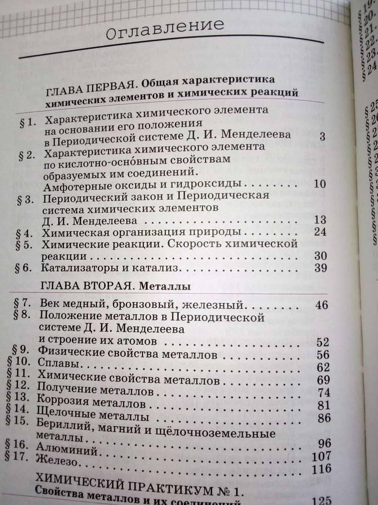 Иллюстрация 60 из 67 для Химия. 9 класс. Учебник. Вертикаль - Олег Габриелян | Лабиринт - книги. Источник: VVV