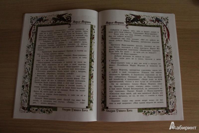 Иллюстрация 7 из 10 для Василиса Прекрасная, Марья Моревна | Лабиринт - книги. Источник: zaichenok