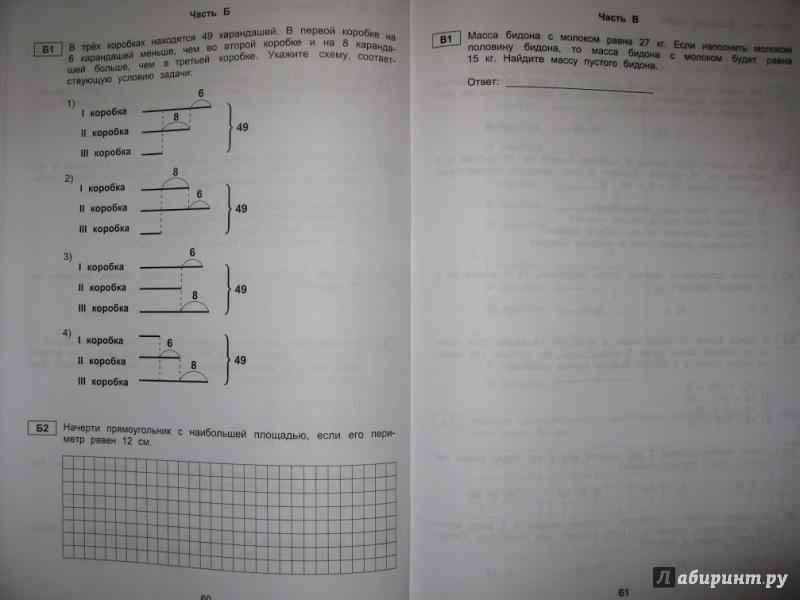 Иллюстрация 15 из 23 для Тестовые материалы для оценки качества обучения. Математика. 3 класс - В.К. Баталова | Лабиринт - книги. Источник: Созинова  Светлана