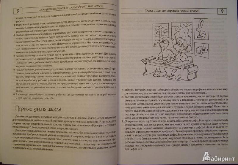 Иллюстрация 3 из 9 для Если дома научился, в школе будет мне легко - Людмила Протопович   Лабиринт - книги. Источник: om-2