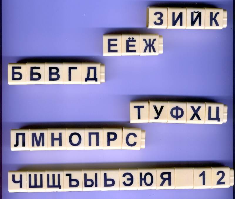 Иллюстрация 4 из 9 для Первое пособие для обучения. Умные кубики + Тренажер для письма   Лабиринт - игрушки. Источник: *  Татьяна *