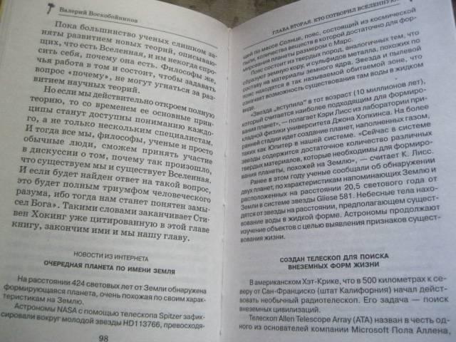 Иллюстрация 9 из 13 для Тайны происхождения человека - Валерий Воскобойников | Лабиринт - книги. Источник: NINANI