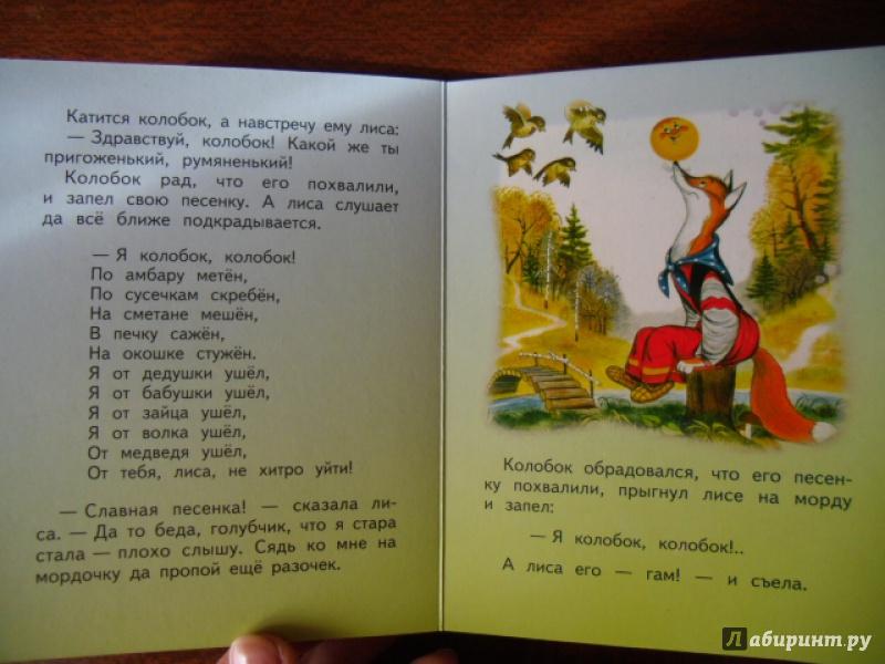Иллюстрация 9 из 16 для Сказки, потешки   Лабиринт - книги. Источник: Бо  Светлана