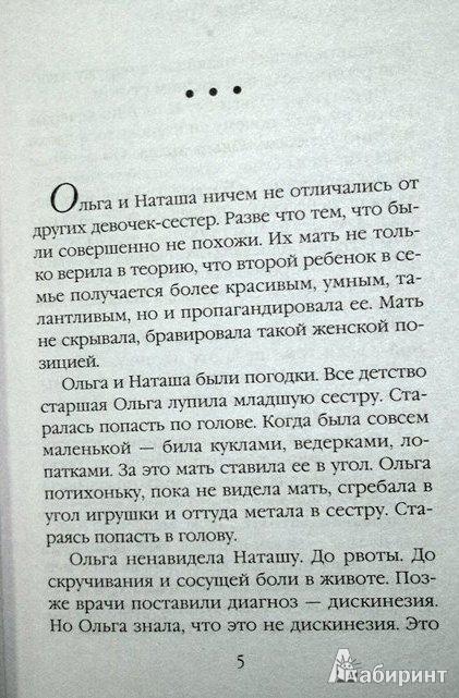 Иллюстрация 1 из 16 для Ласточ...ка - Маша Трауб | Лабиринт - книги. Источник: Леонид Сергеев