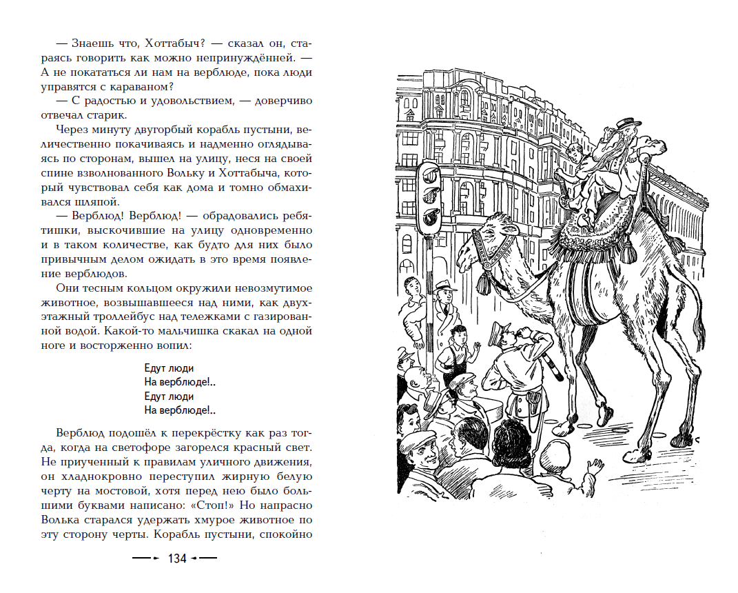 Иллюстрация 20 из 27 для Старик Хоттабыч - Лазарь Лагин   Лабиринт - книги. Источник: Редактор этой книги