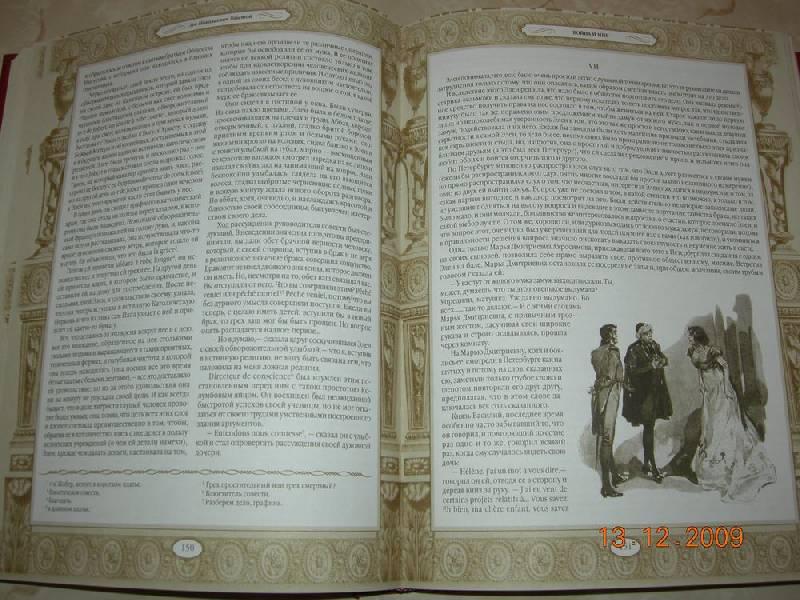 Иллюстрация 4 из 13 для Война и мир. В 2-х книгах. Книга1: том 1-2 - Лев Толстой | Лабиринт - книги. Источник: Соловей