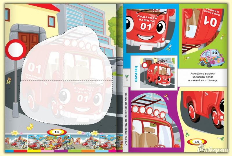 Иллюстрация 3 из 8 для Приключения тачек Книжка раскраска-вырезалка | Лабиринт - книги. Источник: Черногоров  Денис