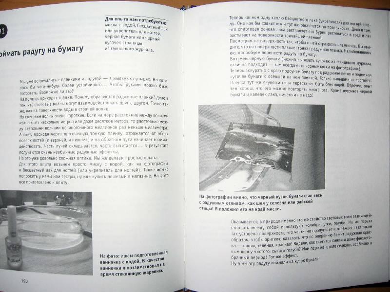 Иллюстрация 33 из 33 для Как понять сложные законы физики. 100 простых и увлекательных опытов для детей и их родителей - Александр Дмитриев | Лабиринт - книги. Источник: Red cat ;)