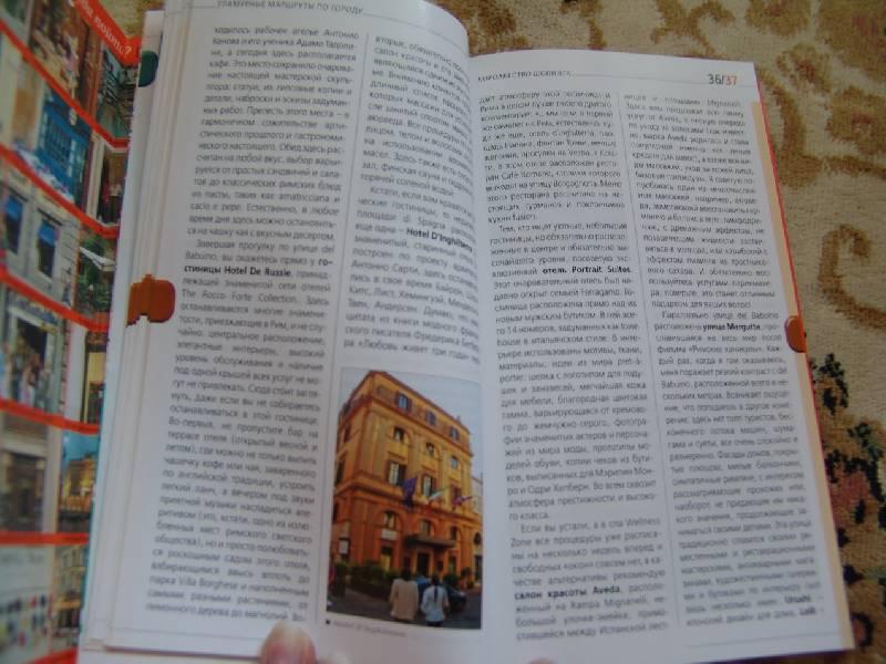 Иллюстрация 7 из 11 для Рим: Шопинг, рестораны, развлечения - Яна Некрасова | Лабиринт - книги. Источник: Лаванда