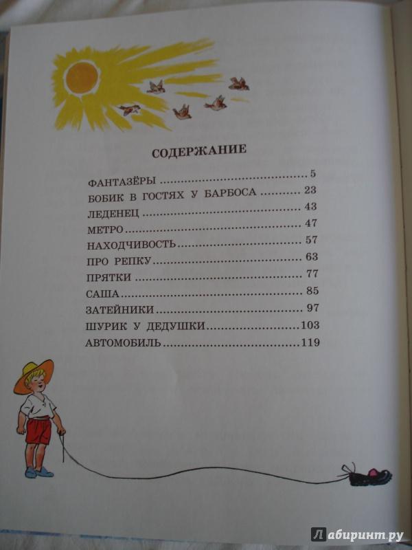 Иллюстрация 26 из 61 для Фантазеры - Николай Носов   Лабиринт - книги. Источник: Сапфировая