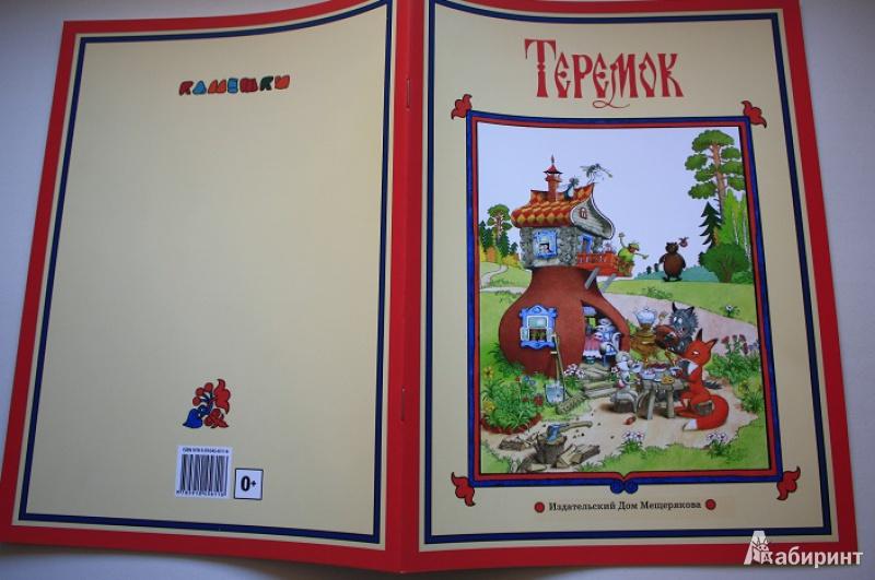 Иллюстрация 10 из 24 для Теремок | Лабиринт - книги. Источник: Книжное Детство