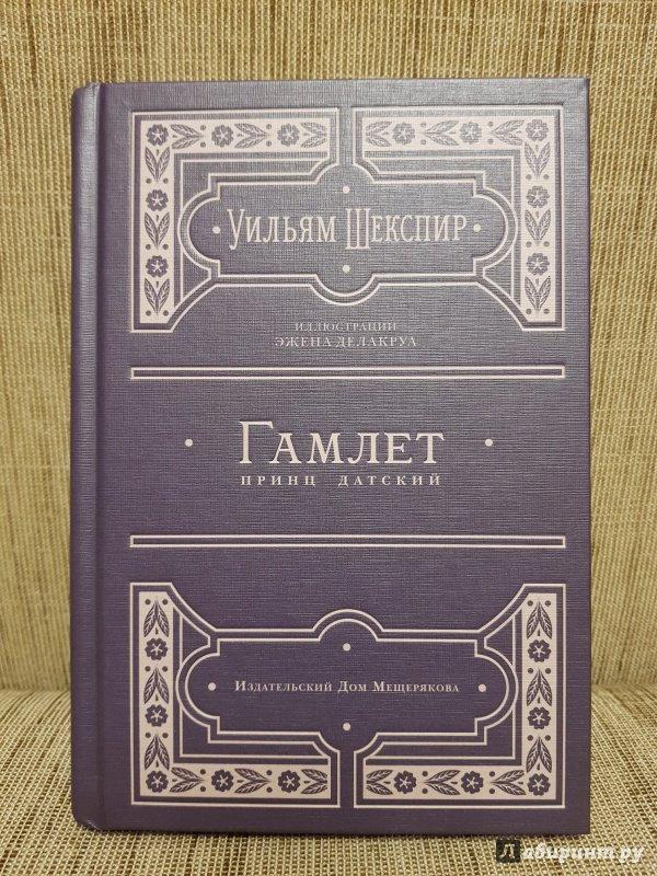 Иллюстрация 7 из 36 для Гамлет, принц датский - Уильям Шекспир | Лабиринт - книги. Источник: Алексей Гапеев