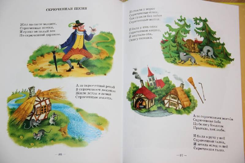 Иллюстрация 29 из 31 для Муха-цокотуха - Корней Чуковский | Лабиринт - книги. Источник: Vilvarin  laurea