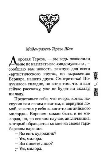 Иллюстрация 3 из 7 для Она и он - Жорж Санд   Лабиринт - книги. Источник: Золотая рыбка