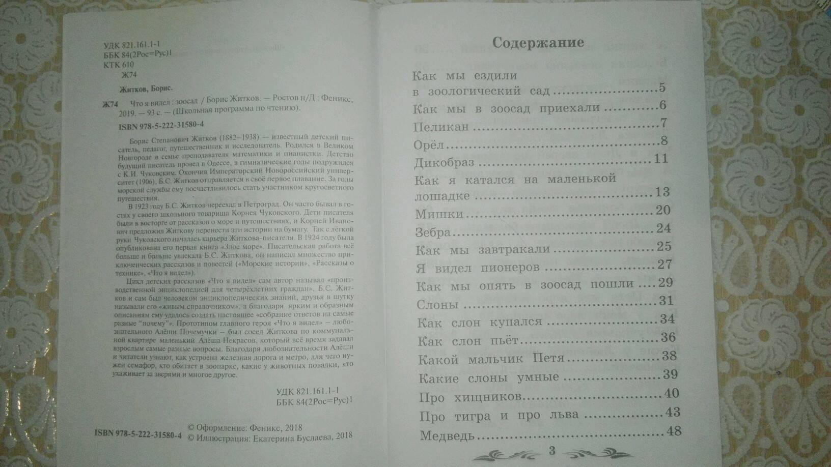 Иллюстрация 3 из 9 для Что я видел. Зоосад - Борис Житков | Лабиринт - книги. Источник: Шевелёва Наталия