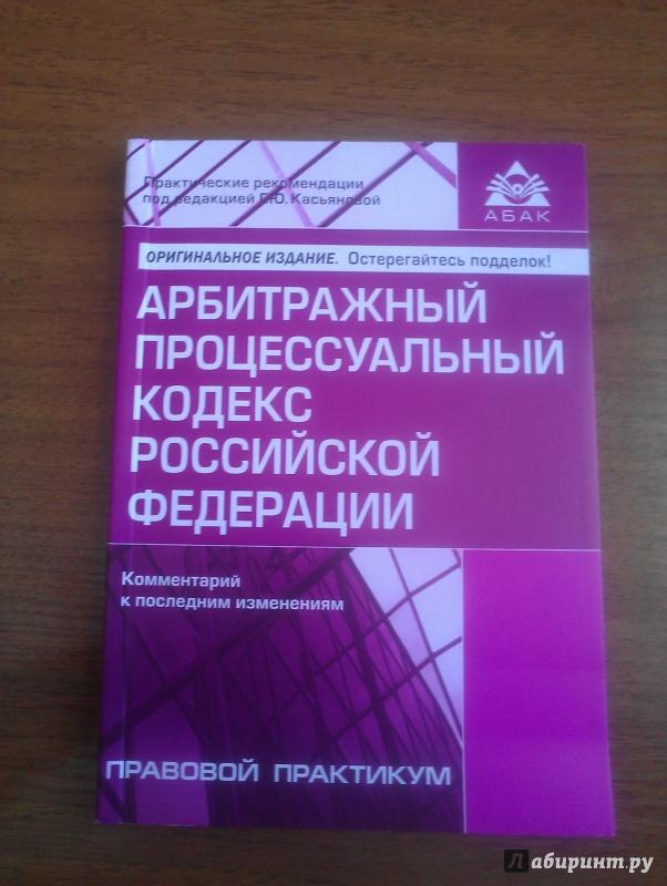 Иллюстрация 1 из 2 для Арбитражный процессуальный кодекс Российской Федерации. Комментарий к последним изменениям | Лабиринт - книги. Источник: ksanchik