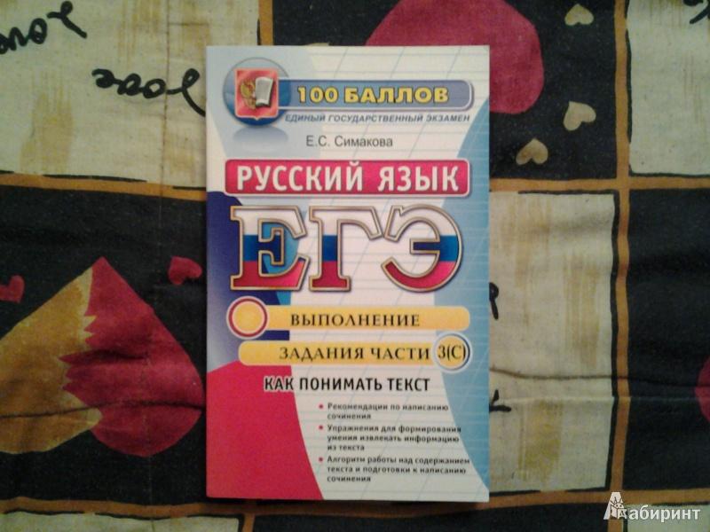 Иллюстрация 1 из 9 для Русский язык. Выполнение заданий части 3(C). ЕГЭ - Елена Симакова   Лабиринт - книги. Источник: By_fancy