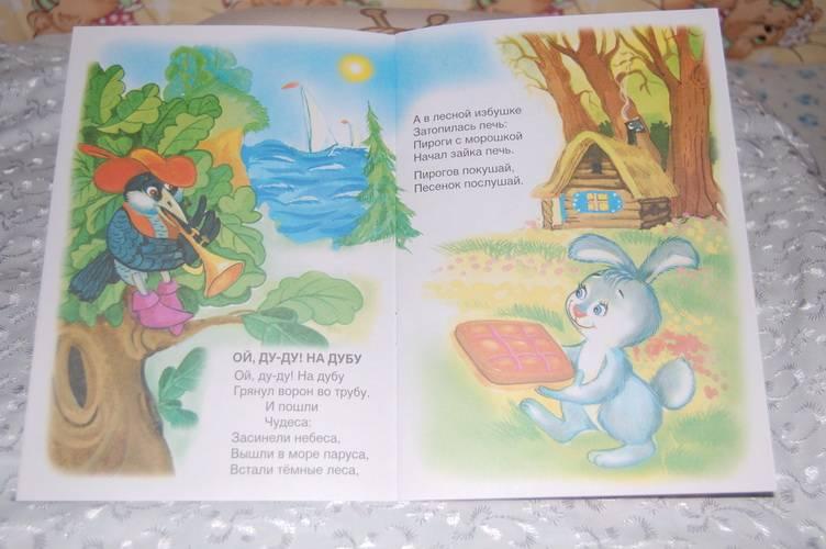 Иллюстрация 4 из 6 для Козонька рогатая | Лабиринт - книги. Источник: Gekta