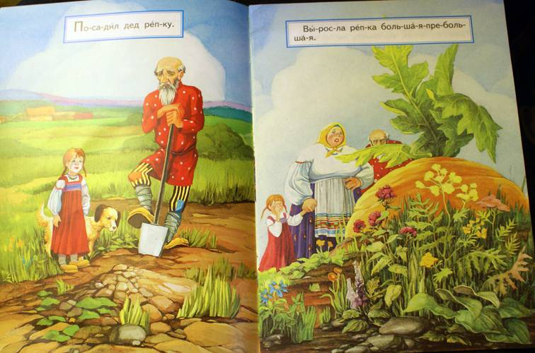 Иллюстрация 7 из 9 для Репка | Лабиринт - книги. Источник: mvk