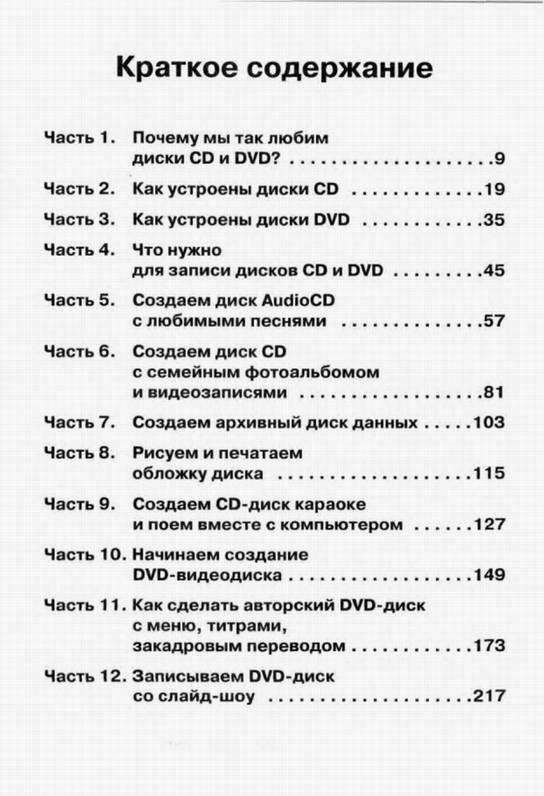 Иллюстрация 1 из 4 для Создание CD и DVD любых форматов: Nero Burning ROM 7, Pinnacle Stidio 10: Учебное пособие - М.М. Авер | Лабиринт - книги. Источник: Panterra