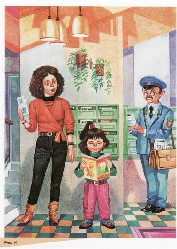 Картинки на тему в гостях на почте