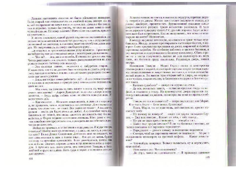 Иллюстрация 16 из 16 для Приграничье. Клинок стужи: Лед; Скользкий - Павел Корнев   Лабиринт - книги. Источник: Ya_ha
