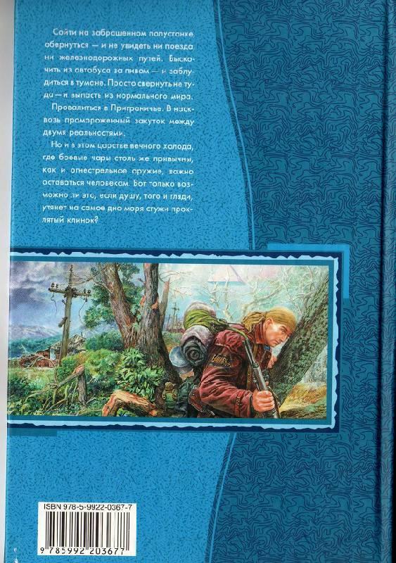 Иллюстрация 3 из 16 для Приграничье. Клинок стужи: Лед; Скользкий - Павел Корнев | Лабиринт - книги. Источник: Great Player