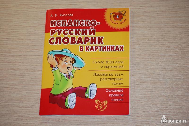 Иллюстрация 1 из 7 для Испанско-русский словарик в картинках - Александр Киселев   Лабиринт - книги. Источник: Кистина  Наталья