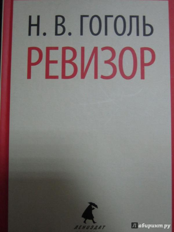 Иллюстрация 2 из 8 для Ревизор. Пьесы - Николай Гоголь | Лабиринт - книги. Источник: )  Катюша