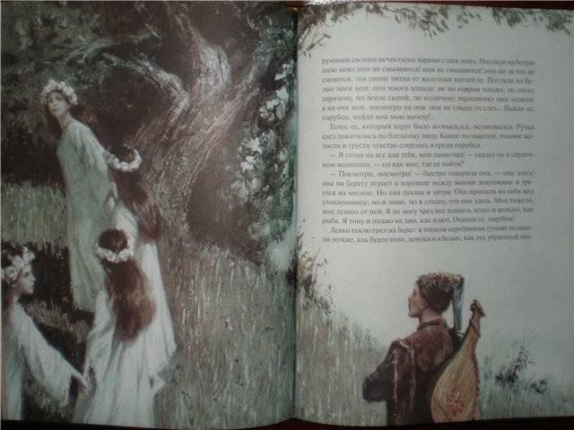 Иллюстрация 21 из 94 для Вечера на хуторе близ Диканьки - Николай Гоголь   Лабиринт - книги. Источник: Гостья